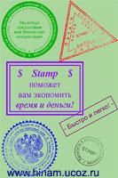 Stamp v0.85 Registered Портативная русская версия